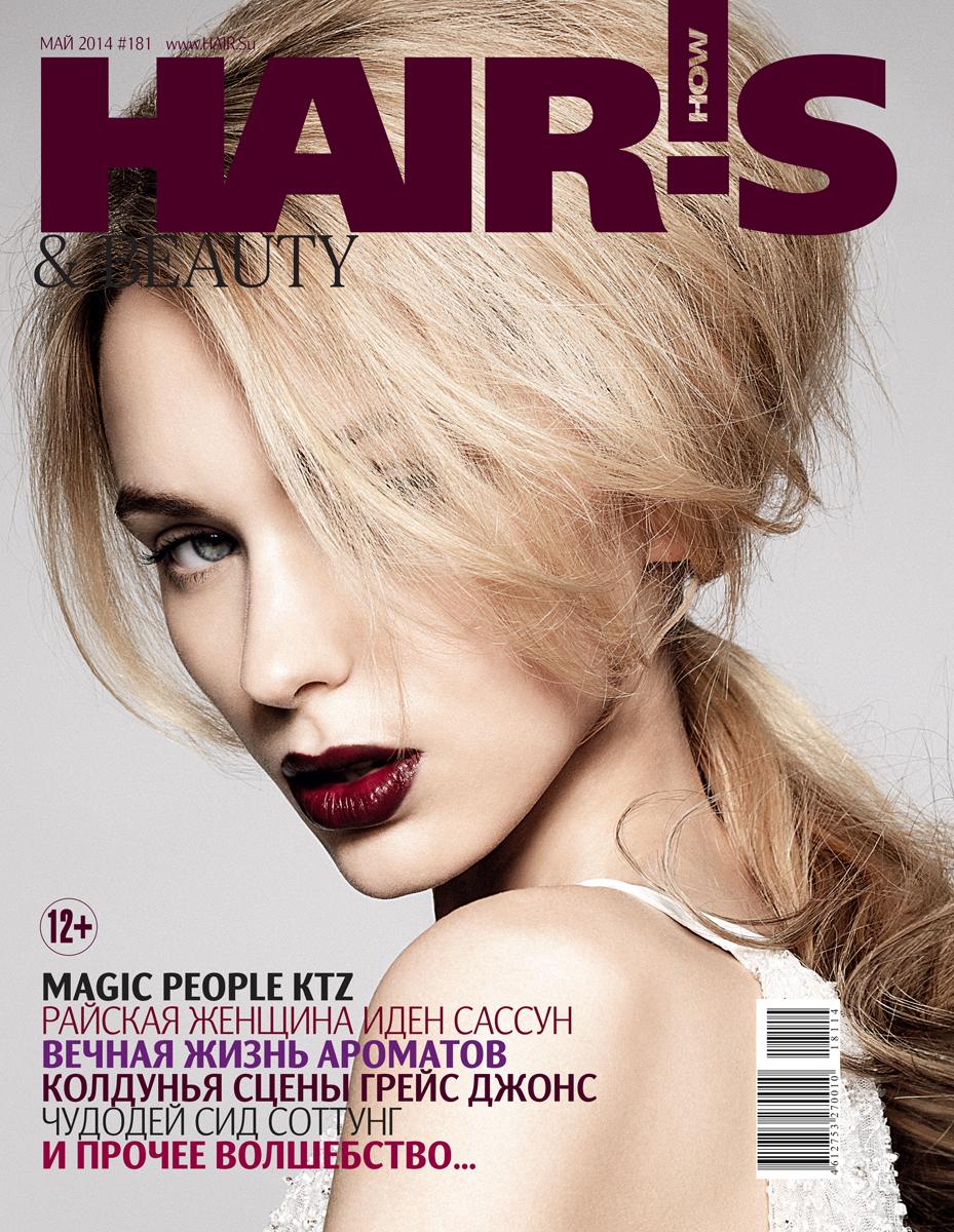 скачать журнал журнал свадебные прически hairs