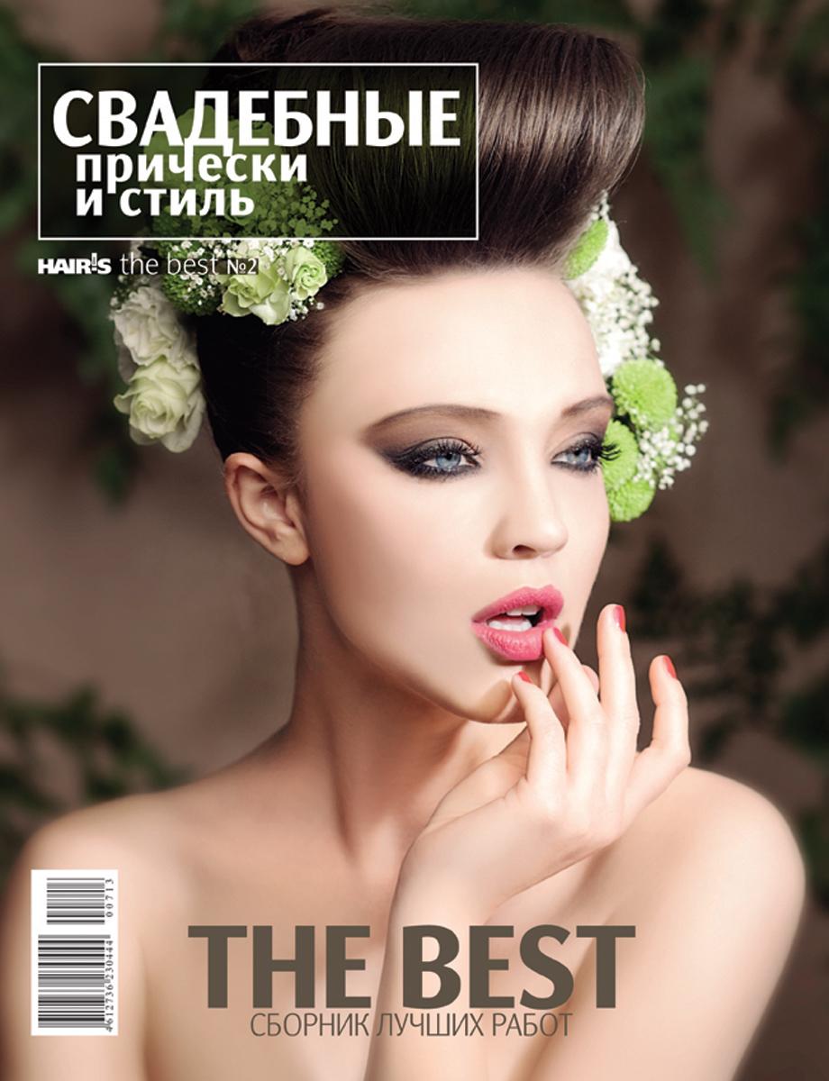купить журнал свадебные прически