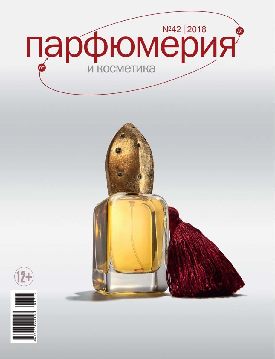 журнал парфюмерия и косметика от а до я купить