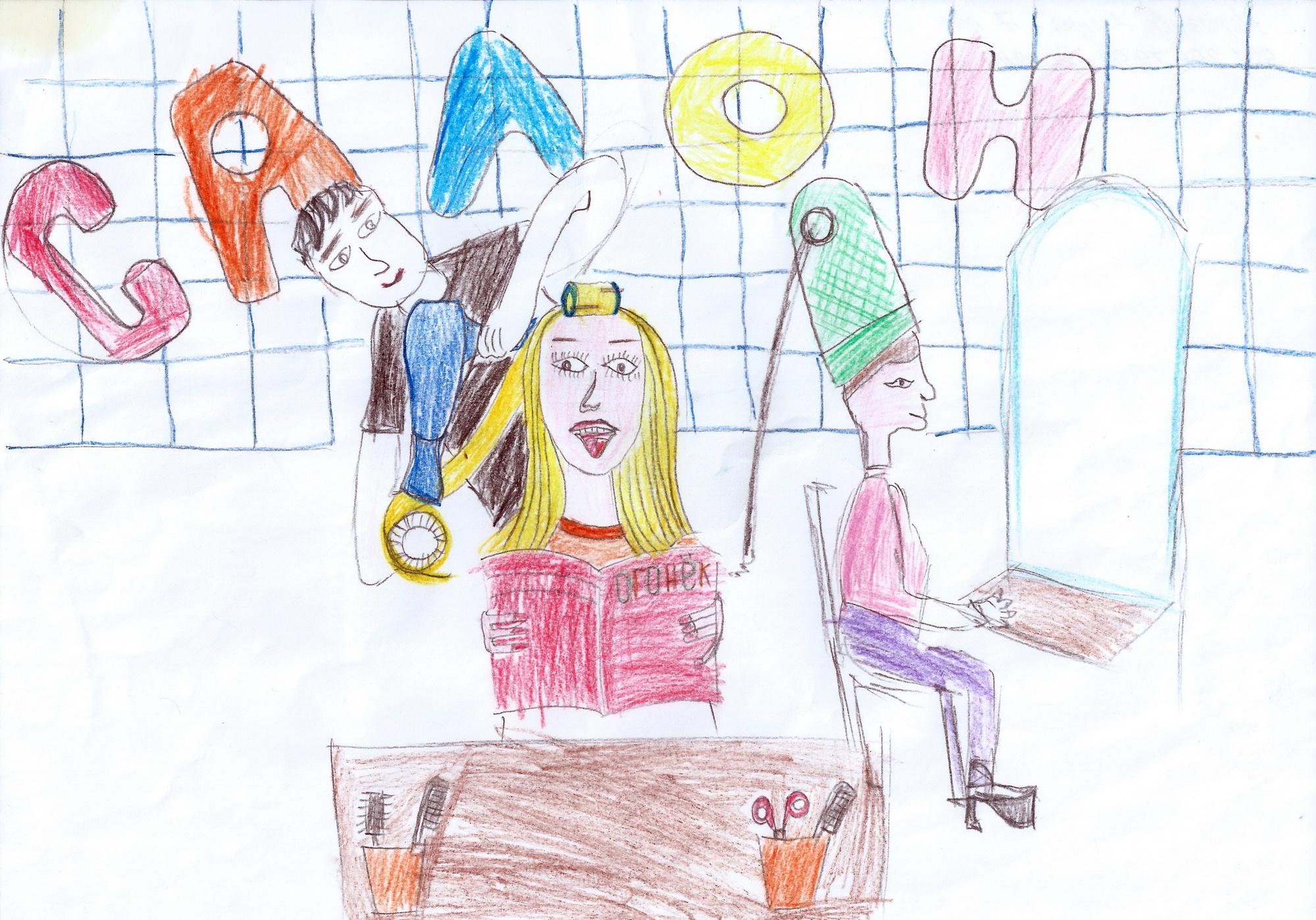 нарисовать рисунок на тему моя будущая профессия